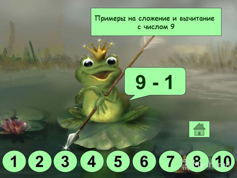 Молодец! 8 - 28 - 58 - 3 8 - 4 8 - 78 + 18 - 68 - 18 + 2 109 652413 Примеры на сложение и вычитание с числом 8 710 7 291453 6 19675432