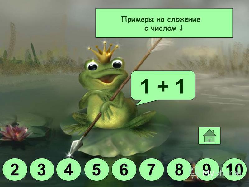 Примеры на сложение и вычитание С числом 4 С числом 5 С числом 7 С числом 3 С числом 2 С числом 1 С числом 6 С числом 8С числом 10С числом 9 отдохнуть