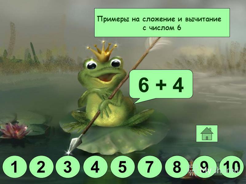 Молодец! 5 + 25 + 55 - 35 + 45 - 4 5 + 3 5 + 15 - 25 - 1 1098 62413 Примеры на сложение и вычитание с числом 5 743681 9 2 10 71326 7 89