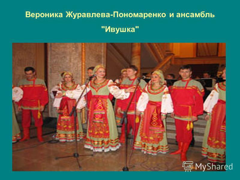 Вероника Журавлева-Пономаренко и ансамбль Ивушка