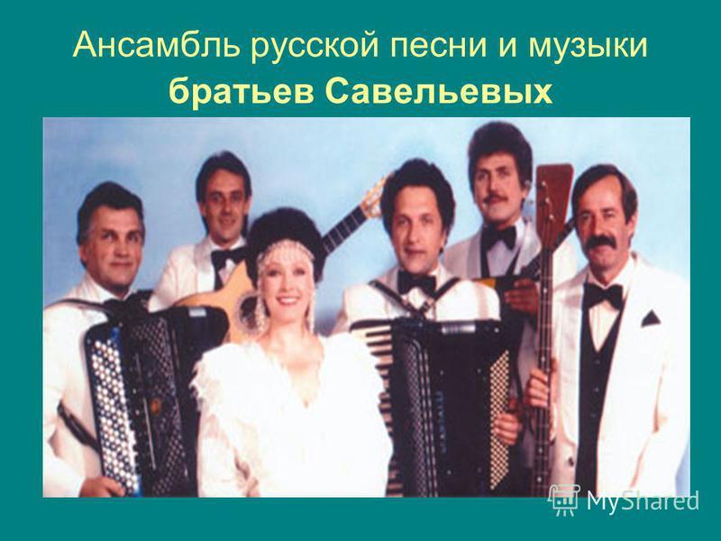Ансамбль русской песни и музыки братьев Савельевых