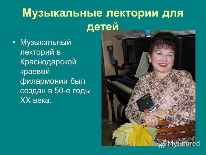 Музыкальные лектории для детей Музыкальный лекторий в Краснодарской краевой филармонии был создан в 50-е годы ХХ века.