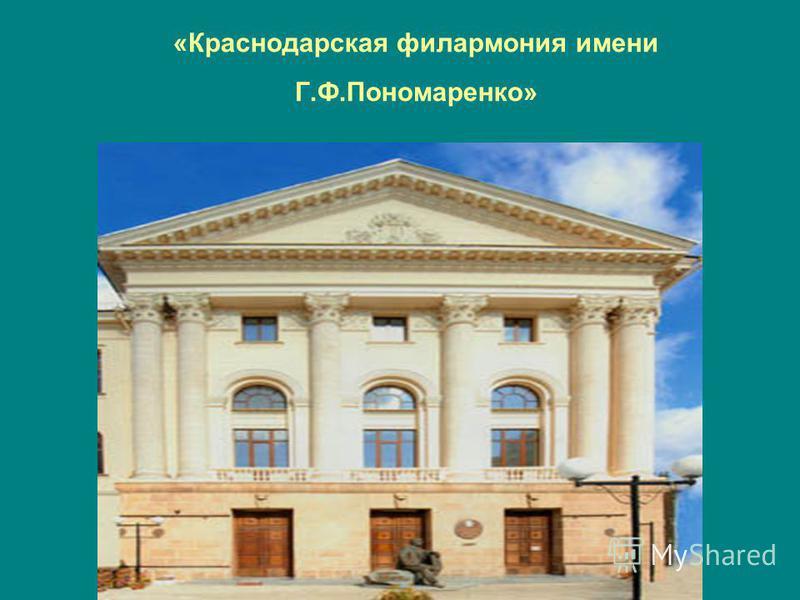 «Краснодарская филармония имени Г.Ф.Пономаренко»
