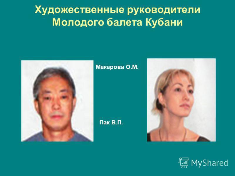 Художественные руководители Молодого балета Кубани Пак В.П. Макарова О.М.
