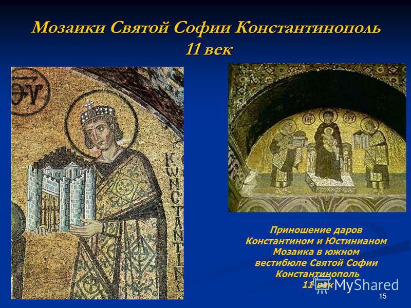 15 Мозаики Святой Софии Константинополь 11 век Приношение даров Константином и Юстинианом Мозаика в южном вестибюле Святой Софии Константинополь 11 век