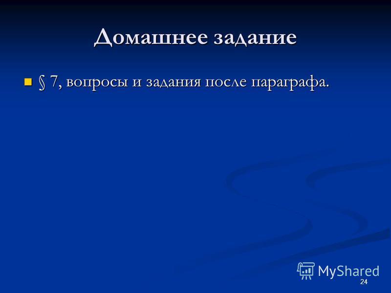 Домашнее задание § 7, вопросы и задания после параграфа. § 7, вопросы и задания после параграфа. 24