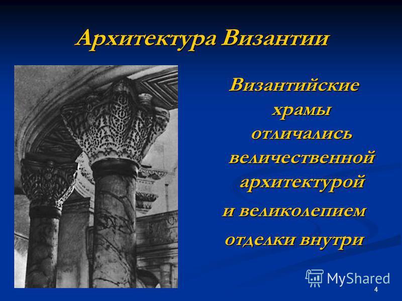 4 Архитектура Византии Византийские храмы отличались величественной архитектурой и великолепием отделки внутри