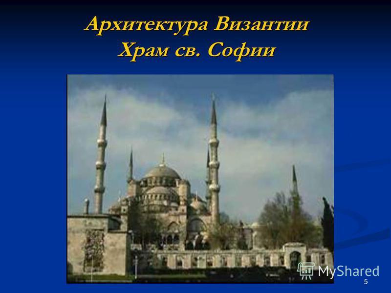 5 Архитектура Византии Храм св. Софии