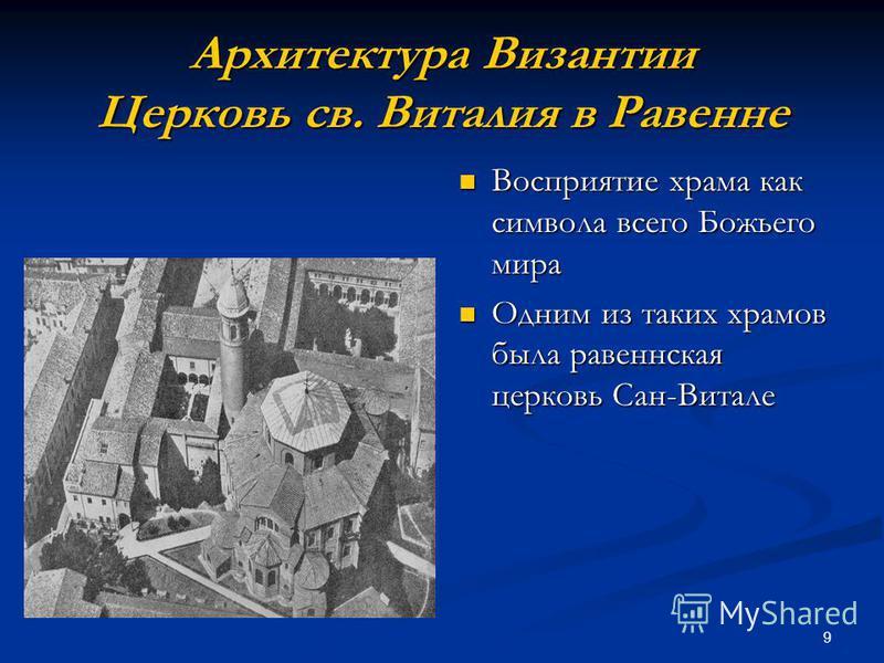 9 Архитектура Византии Церковь св. Виталия в Равенне Восприятие храма как символа всего Божьего мира Одним из таких храмов была ровенская церковь Сан-Витале