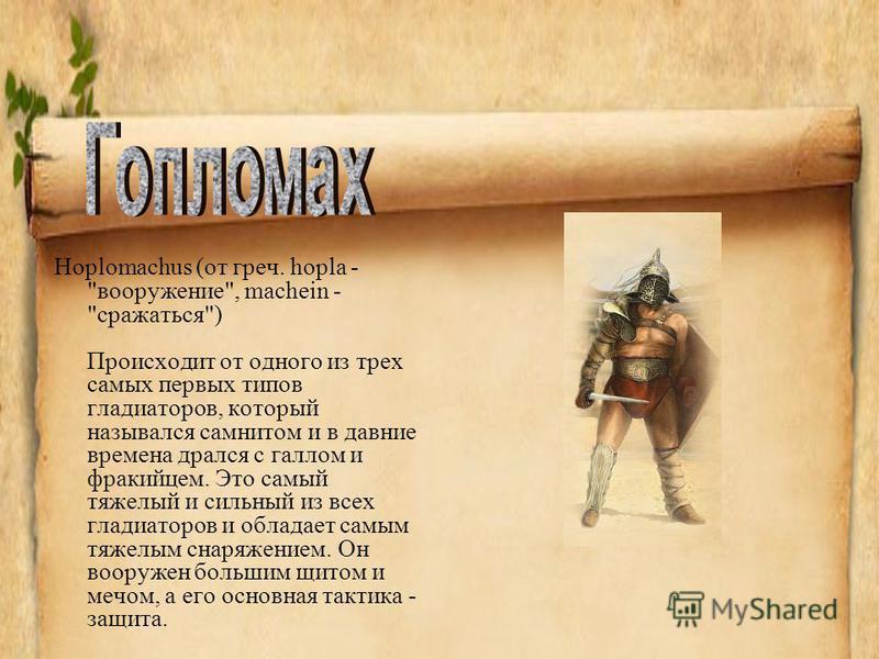 Hoplomachus (от греч. hopla -
