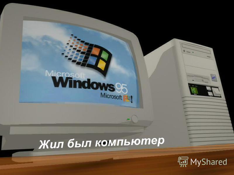 Жил был компьютер
