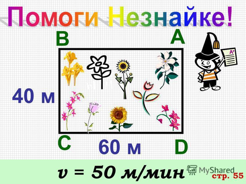 60 м 40 м А D С В v = 50 м/мин стр. 55
