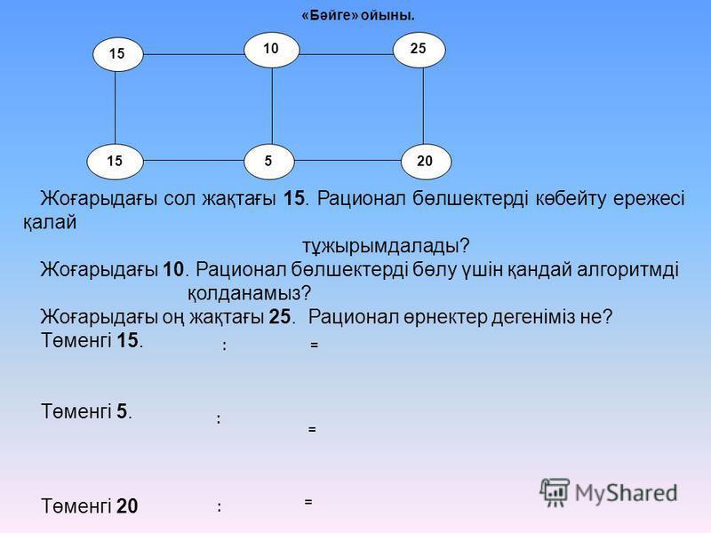 Үй тапсырмасын тексеру: 278 (5,6) 14 тақырып