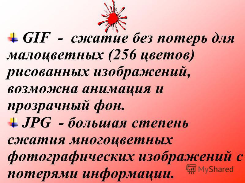 Растровые форматы BMP Bit MaP RLE (по жел.) PCX PC PaintBrash RLE TIF Tagget Image File Format LZW (по жел.) GIF Graphic Interchange Format LZW PNG Portable Network Graphic LZW JPG Joint Photographic Experts Group JPEG