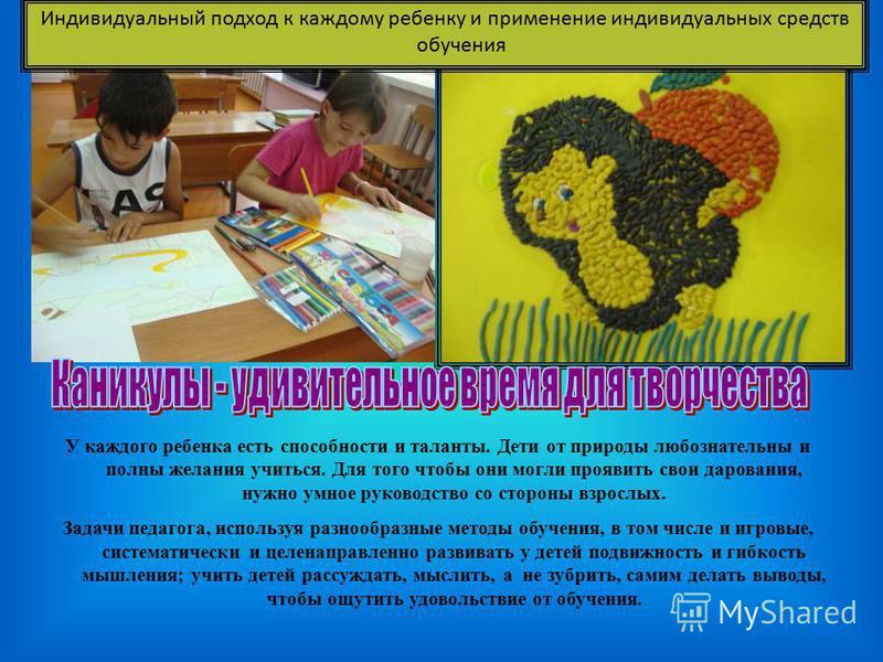 У каждого ребенка есть способности и таланты. Дети от природы любознательны и полны желания учиться. Для того чтобы они могли проявить свои дарования, нужно умное руководство со стороны взрослых. Задачи педагога, используя разнообразные методы обучен