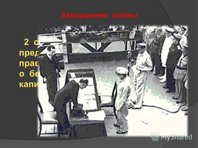 Завершение войны 2 сентября 1945 года представители японского правительства подписали акт о безоговорочной капитуляции Японии.