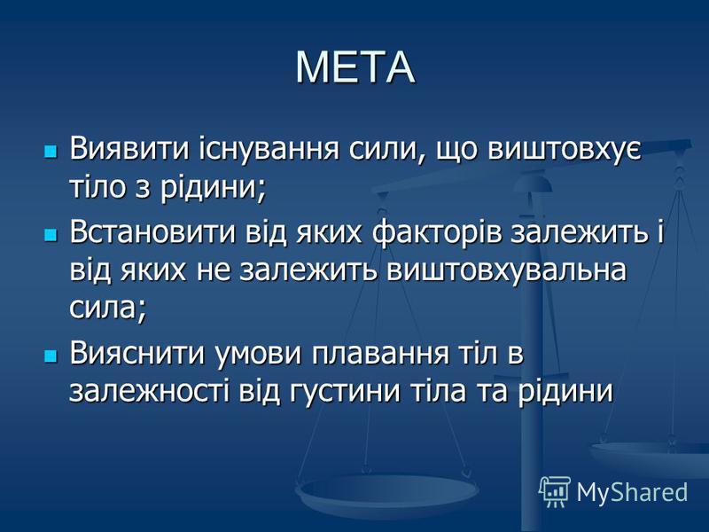 Презентація на тему: Презентація на тему: «Виштовхувальна сила. «Виштовхувальна сила. Закон Архімеда» Закон Архімеда»