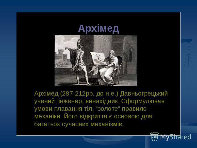 Відкрив закон видатний давньогрецький математик і механік Архімед. Архімед