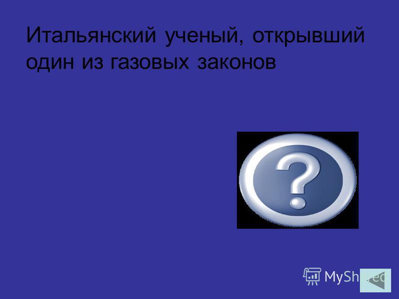 Какой русский химик был знаменитым музыкантом? Бородин
