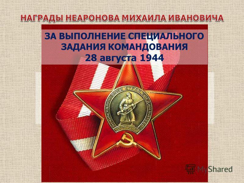 ЗА ПОБЕДУ НАД ГЕРМАНИЕЙ 1941 -1945 ЗА ВЫПОЛНЕНИЕ СПЕЦИАЛЬНОГО ЗАДАНИЯ КОМАНДОВАНИЯ 28 августа 1944