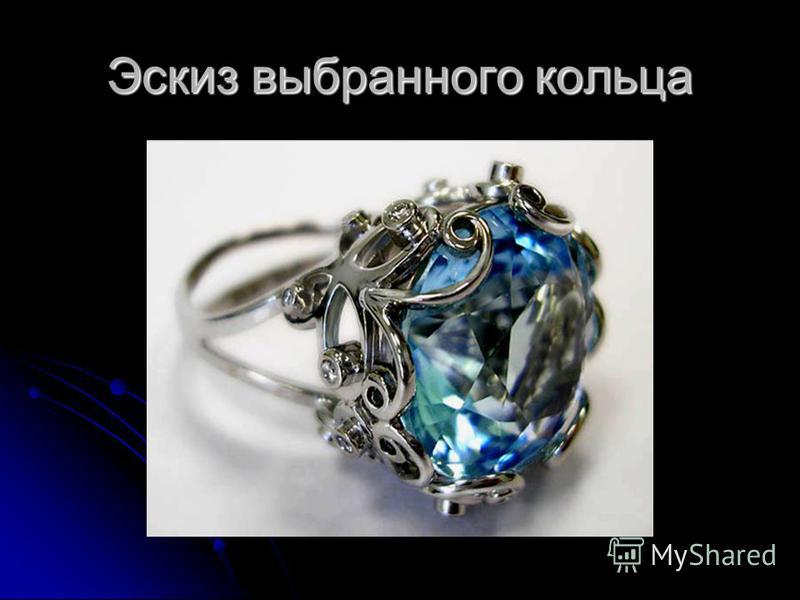 Эскиз выбранного кольца