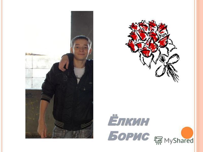 Ё ЛКИН Б ОРИС