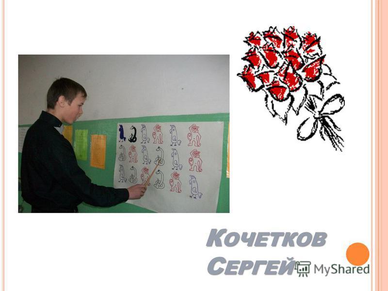К ОЧЕТКОВ С ЕРГЕЙ