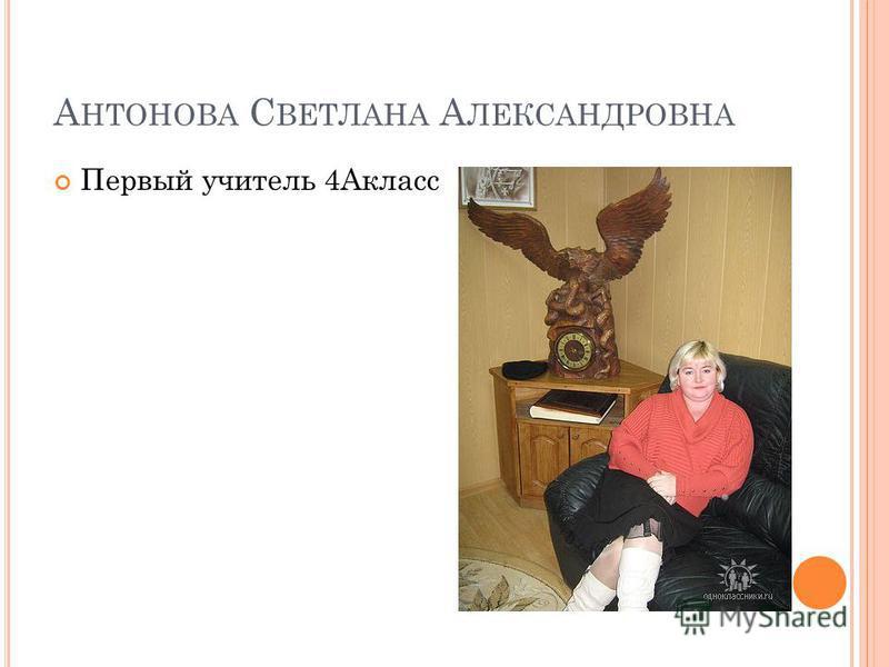 А НТОНОВА С ВЕТЛАНА А ЛЕКСАНДРОВНА Первый учитель 4Акласс