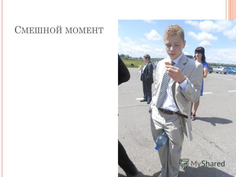 С МЕШНОЙ МОМЕНТ