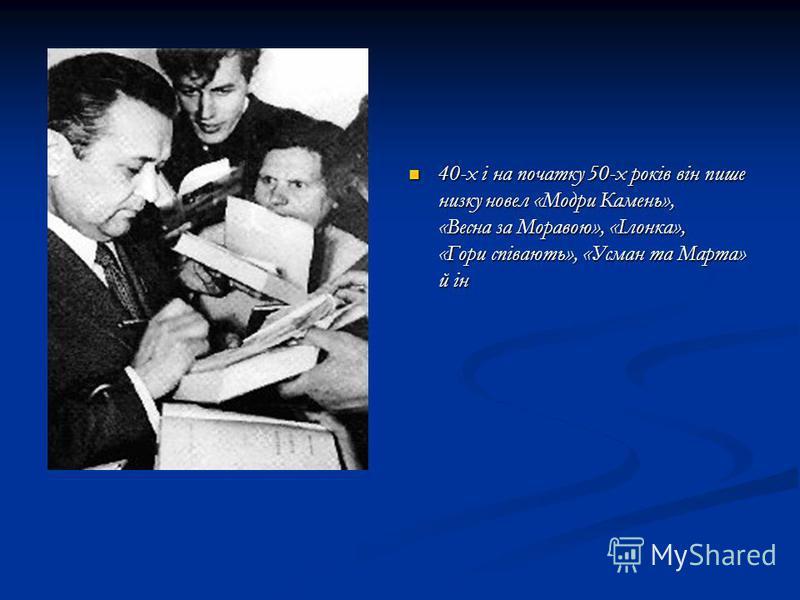 40-х і на початку 50-х років він пише низку новел «Модри Камень», «Весна за Моравою», «Ілонка», «Гори співають», «Усман та Марта» й ін