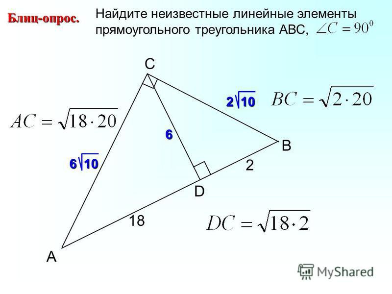 B C А D Блиц-опрос. 18 2 6 2 10 6 10 Найдите неизвестные линейные элементы прямоугольного треугольника АВС,