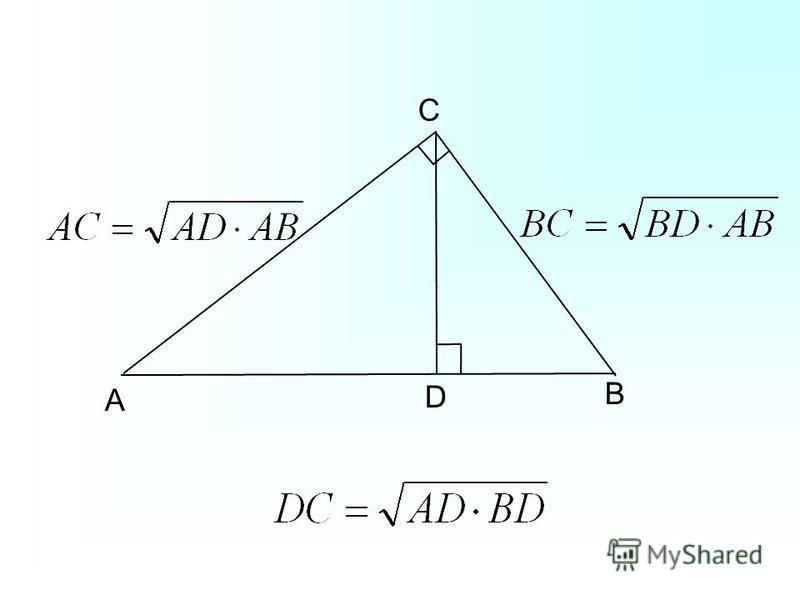 B C А D