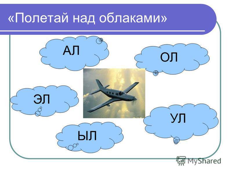 «Полетай над облаками» ЭЛ АЛ ОЛ ЫЛ УЛ