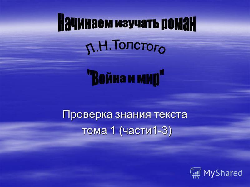 Проверка знания текста тома 1 (части 1-3) тома 1 (части 1-3)