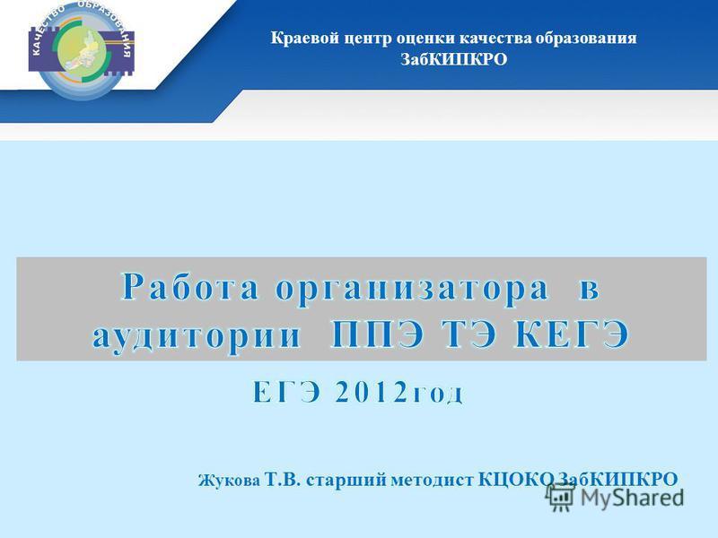 Жукова Т.В. старший методист КЦОКО ЗабКИПКРО Краевой центр оценки качества образования ЗабКИПКРО