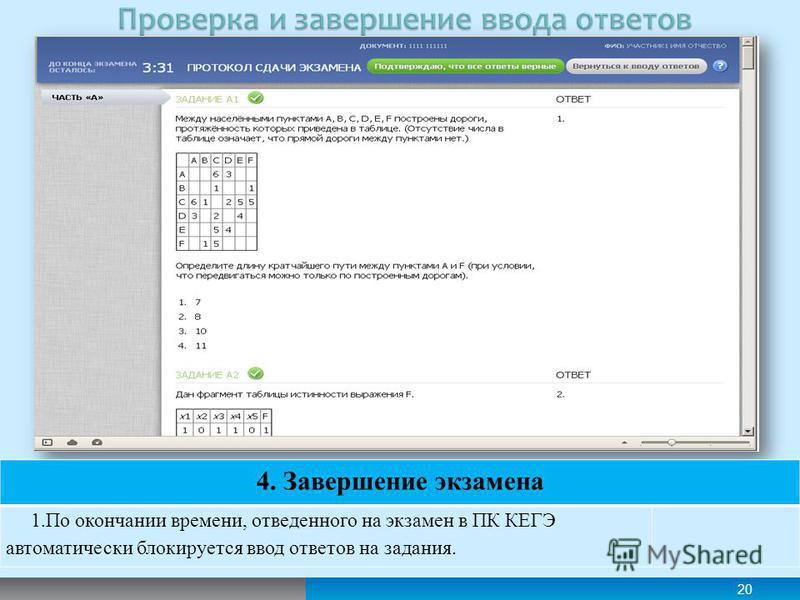 20 4. Завершение экзамена 1. По окончании времени, отведенного на экзамен в ПК КЕГЭ автоматически блокируется ввод ответов на задания.