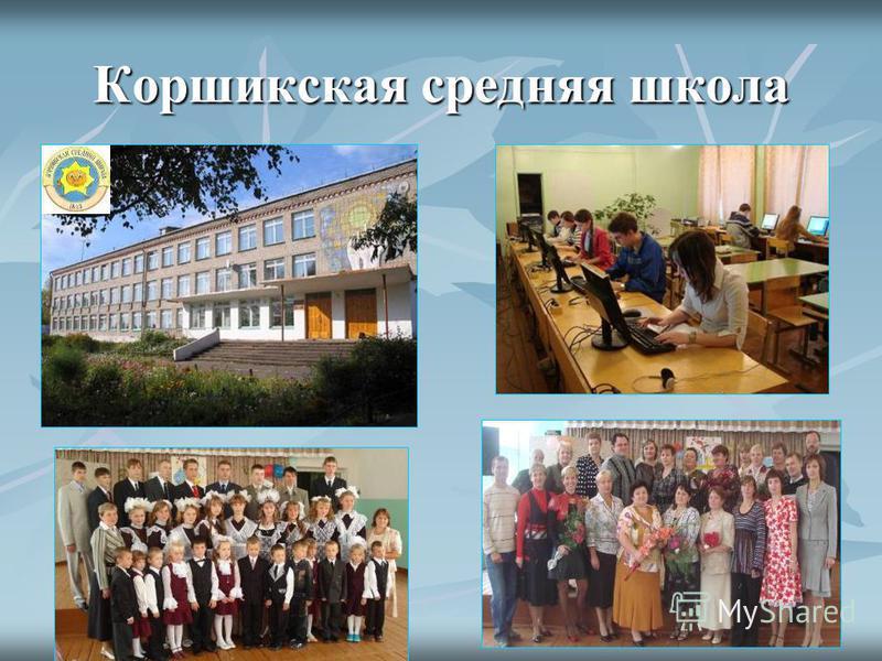 Коршикская средняя школа