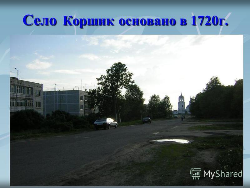 Село Коршик основано в 1720 г.