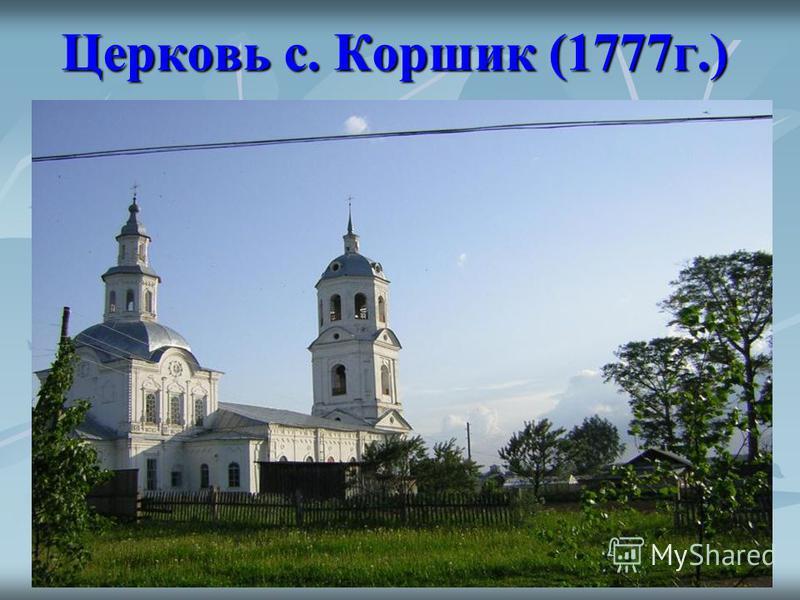 Церковь с. Коршик (1777 г.)