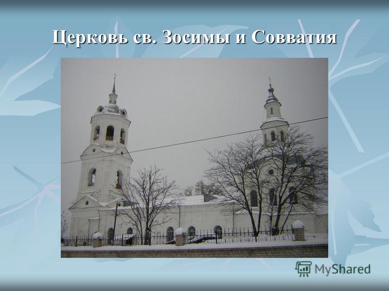 Церковь св. Зосимы и Совватия