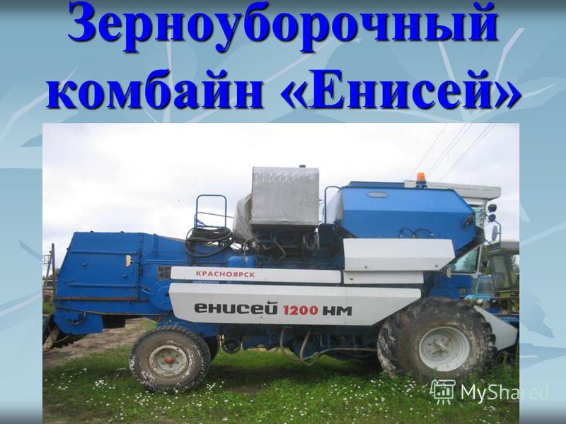 Зерноуборочный комбайн «Енисей»