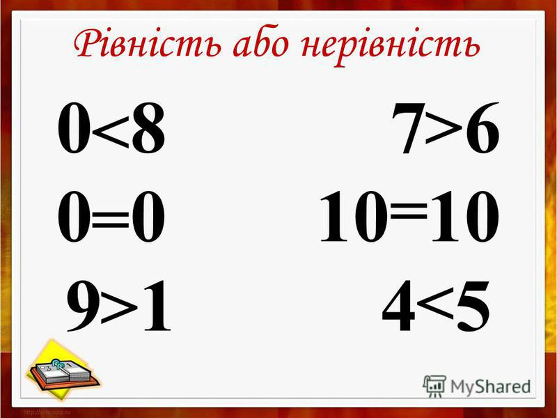 Рівність або нерівність 0 8 7 6 0 0 10 10 9 1 4 5 < = > > = <