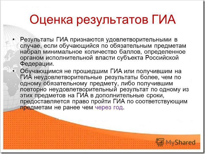 Оценка результатов ГИА Результаты ГИА признаются удовлетворительными в случае, если обучающийся по обязательным предметам набрал минимальное количество баллов, определенное органом исполнительной власти субъекта Российской Федерации. Обучающимся не п