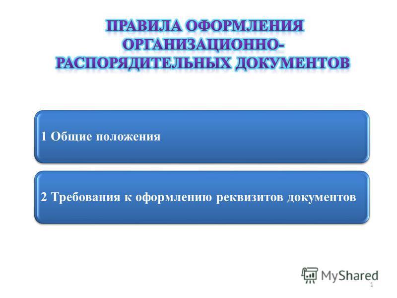 1 Общие положения 2 Требования к оформлению реквизитов документов 1
