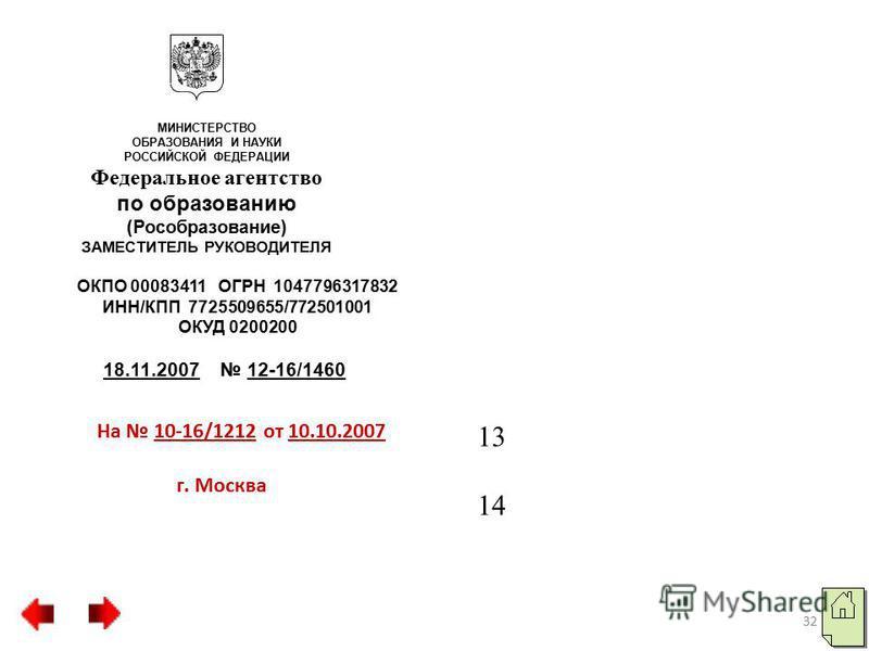 ОКПО 00083411 ОГРН 1047796317832 ИНН/КПП 7725509655/772501001 ОКУД 0200200 МИНИСТЕРСТВО ОБРАЗОВАНИЯ И НАУКИ РОССИЙСКОЙ ФЕДЕРАЦИИ Федеральное агентство по образованию (Рособразование) ЗАМЕСТИТЕЛЬ РУКОВОДИТЕЛЯ 13 14 18.11.2007 12-16/1460 На 10-16/1212