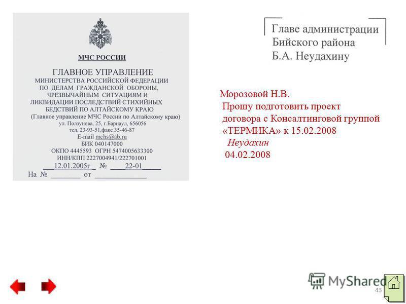 Морозовой Н.В. Прошу подготовить проект договора с Консалтинговой группой «ТЕРМИКА» к 15.02.2008 Неудахин 04.02.2008 43