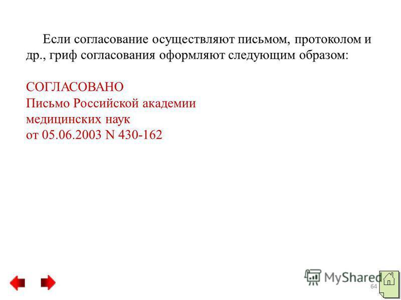 Если согласование осуществляют письмом, протоколом и др., гриф согласования оформляют следующим образом: СОГЛАСОВАНО Письмо Российской академии медицинских наук от 05.06.2003 N 430-162 64