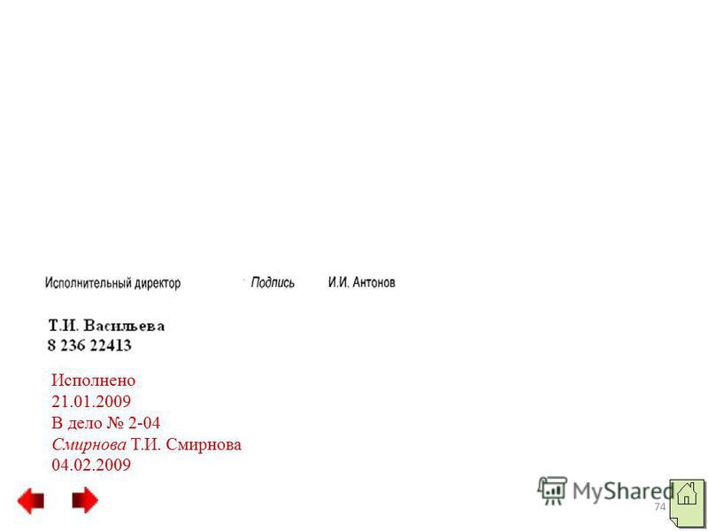 Исполнено 21.01.2009 В дело 2-04 Смирнова Т.И. Смирнова 04.02.2009 74