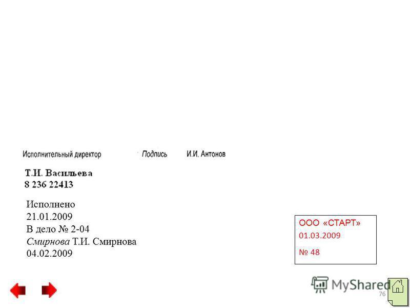 Исполнено 21.01.2009 В дело 2-04 Смирнова Т.И. Смирнова 04.02.2009 ООО «СТАРТ» 01.03.2009 48 76