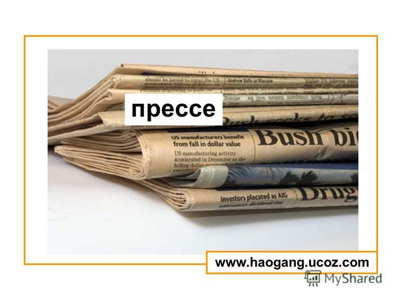 прессе www.haogang.ucoz.com